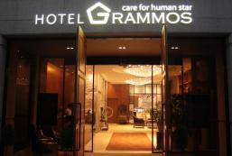 格蘭莫斯酒店 Grammos Hotel