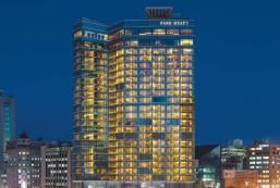 首爾柏悅酒店 Park Hyatt Seoul Hotel