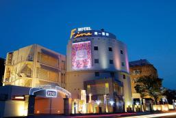 精美酒店 - 岬/免費停車/限成人 Hotel Fine Misaki Free Parking - Adult Only