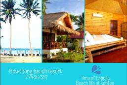 Bow Thong Beach Resort Bow Thong Beach Resort