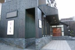 草津溫泉高松酒店 Kusatsu Onsen Hotel Takamatsu