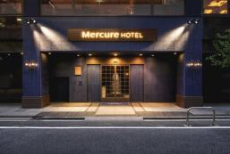 東京銀座美居酒店 Mercure Hotel Ginza Tokyo