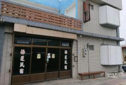 台東綠島梅蓮民宿 Mei-Lien Hostel