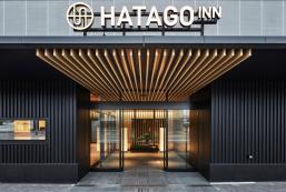 福島廣野旅籠旅館 HATAGO INN Fukushima Hirono