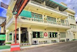斯里松本旅館 Srisomboon Hostel