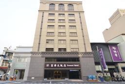 台南富華大飯店 Fu Ward Hotel Tainan