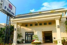F Hotel台南館 F Hotel Tainan
