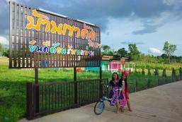 班克霍羅村莊酒店 Bankhaokhlo Village