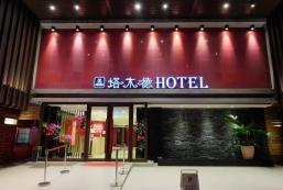 塔木德連鎖飯店集團 - 中山館 Talmud Business Hotel-Zhong Shan