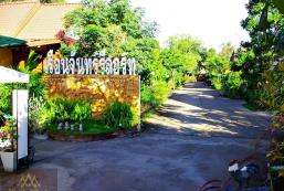 潤陳度假村 Ruenchan Resort