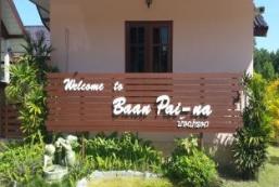巴恩派納酒店 Baan Pai-Na