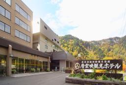 層雲峽觀光酒店 Sounkyo Kanko Hotel
