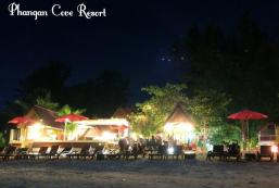 帕岸灣度假村 Phangan Cove Resort