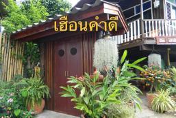 60平方米3臥室獨立屋 (南城市中心) - 有3間私人浴室 Kumdee Home in Nan