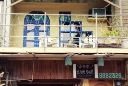 小空間B&B A-Wu Hostel