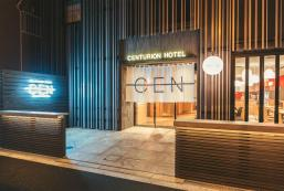 大阪難波站百夫長酒店 Centurion Hotel CEN Osaka Namba