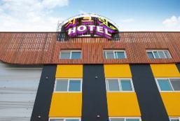 秘密酒店 - 坡州 Secret Hotel Paju