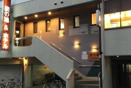 炭之湯酒店 Suminoyu Hotel