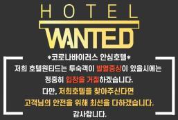 渴望酒店 Hotel Wanted
