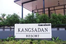 康薩丹度假村 Kangsadan Resort