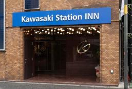 川崎站旅館 Kawasaki Station INN