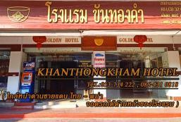 康通堪酒店 Khanthongkham Hotel