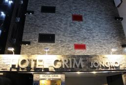 鐘路格林酒店 Hotel Grim Jongno