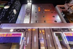 Xian酒店 Xian Hotel