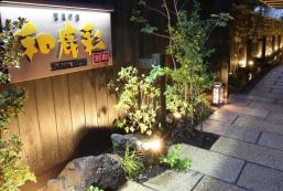 奈良町家和陸採別邸 New Wakasa Annex Hotel