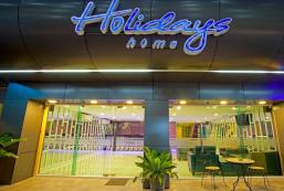 假日之家酒店 Holidays Home