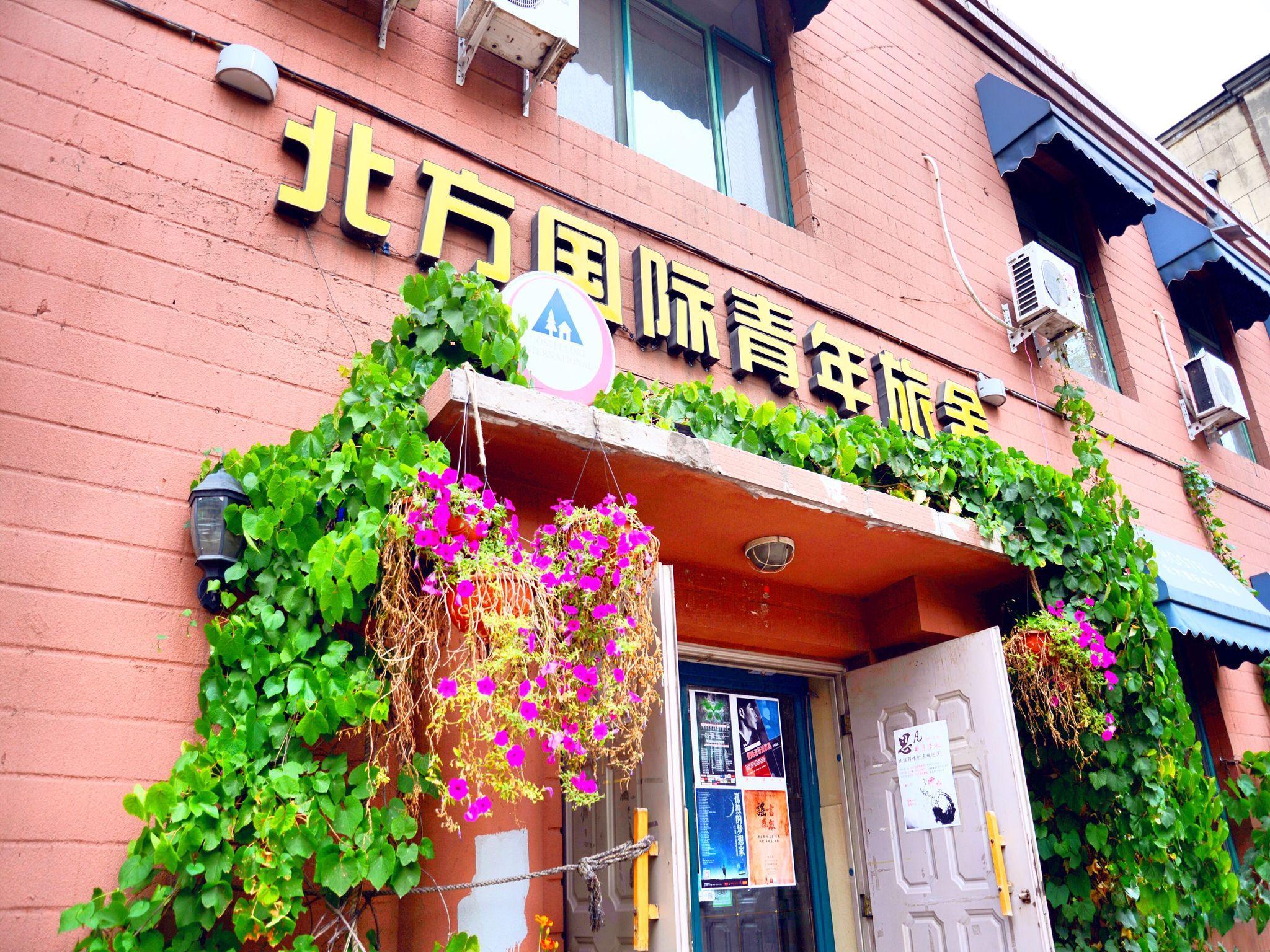 The North International Youth Hostel Harbin China