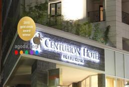 池袋站百夫長酒店 Centurion Hotel Ikebukuro Station
