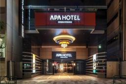 APA酒店 - 新宿御苑前 APA Hotel Shinjuku-Gyoemmae