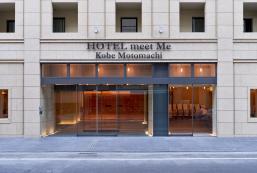 神戶元町邂逅真我酒店 Hotel Meet Me Kobe Motomachi