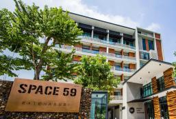 空間59酒店 Space 59 Hotel