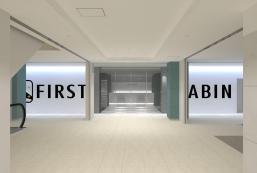 頭等艙旅館 - 博多 First Cabin Hakata