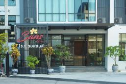 桑斯酒店 Sans Hotel