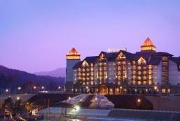 洲際酒店阿爾卑斯平昌度假村 Intercontinental Alpensia Pyeongchang Resort