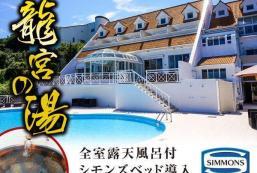 伊豆下田Livemax度假村 Livemax Resort Izu-Shimoda