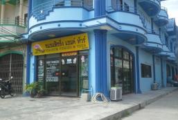 坤利旅館 Khun Lee Guesthouse