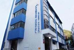 南山旅館 Namsan Guesthouse