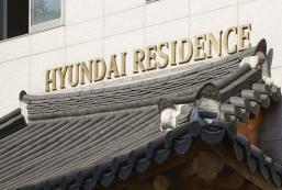 現代公寓 Hyundai Residence