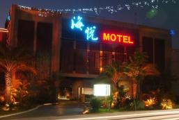 海悅汽車旅館 Hiye Fashion Motel