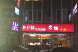 台輪時尚旅店 Tilon Hotel