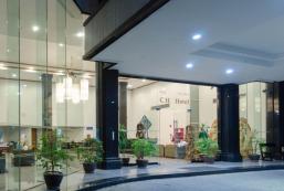 清邁假日酒店 C H Hotel