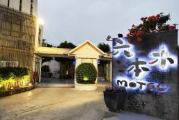 六本木汽車旅館-自由館 Roppongi Motel