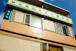 台車棧溫泉民宿 Taiche Inn