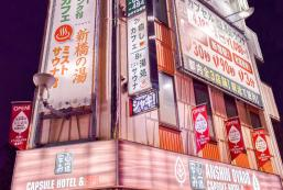 豪華膠囊酒店安心之宿新橋店 Capsule Hotel Anshin Oyado Tokyo Shimbashi