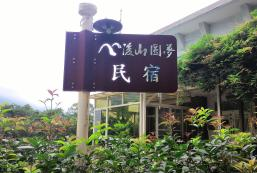 後山圓夢民宿 Dream Come True Bed and Breakfast