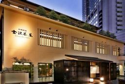 金澤茶屋日式旅館 Ryokan Kanazawa Chaya